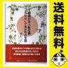 香港日本人駐在員 ニセセレブ妻たちの生活 育大〇子