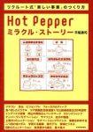 リクルート式「楽しい事業」のつくり方 Hot Pepperミラクル・ストーリー 平尾勇司