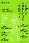 上位20%に入れる人だけが一生成功する 横山信治(yokoyama nobuharu)