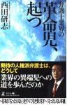 弁護士業界の革命児、起つ 西田研志(Nishida Kenshi)