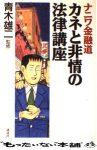 ナニワ金融道 カネと非常の法律講座 青木雄二