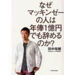 なぜマッキンゼーの人は年俸1億円でも辞めるのか? 田中裕輔