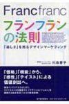 フランフランの法則 「楽しさ」を売るデザインマーケティング 川島蓉子
