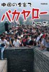 中国の全省でバカヤローと叫ぶ 中田和尚