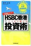HSBC香港でしっかり儲ける投資術 鈴木正浩
