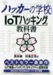 ハッカーの学校 IoTハッキングの教科書 黒林檎、村島正浩