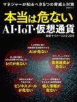 本当は危ない AI・IoT・仮想通貨 最新サイバーリスク2019  日経BPムック
