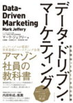 データ・ドリブン・マーケティング マーク・ジェフリー