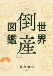 世界「倒産」図鑑 荒木博行