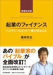 起業のファイナンス ベンチャーにとって一番大切なこと 磯崎哲也