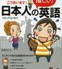ネイティブはこう言います!日本人の惜しい!英語 尾代ゆうこ