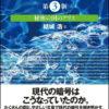 暗号技術入門 第3版 秘密の国のアリス 結城浩