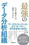 最強のデータ分析組織 なぜ大阪ガスは成功したのか  河本 薫